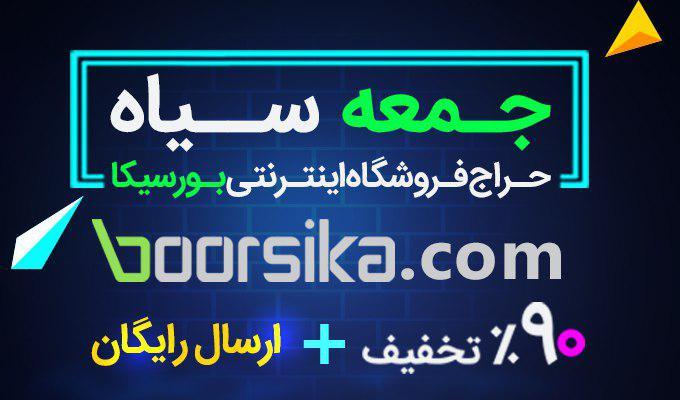 بلک فرایدی در ایران با اعتبار ۲ میلیونی بورسیکا