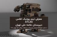 معرفی تیم اطلس ATLAS دبیرستان علامه حلی در ربوکاپ آزاد ۲۰۱۸ تهران