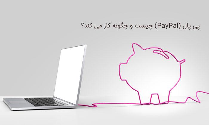 پیپال (PayPal) چیست؟