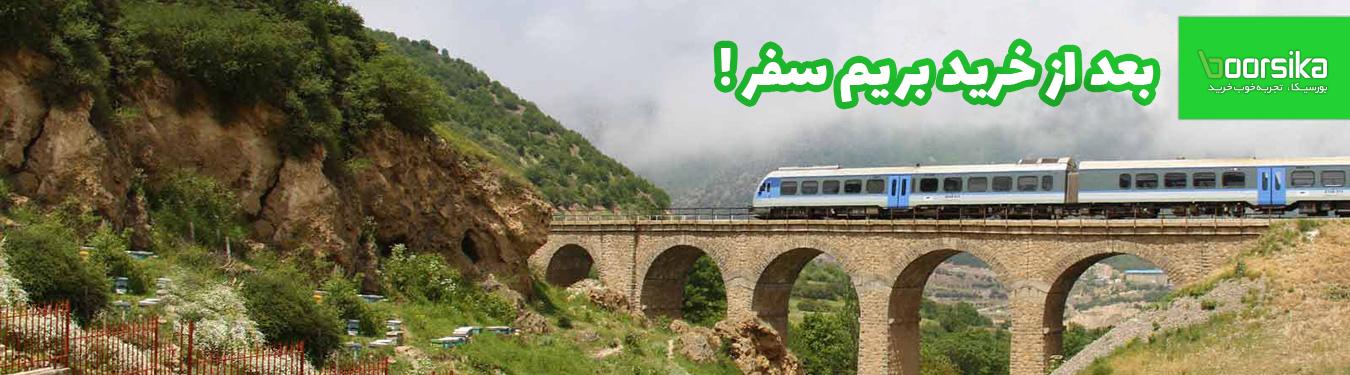 بعد از خرید بریم سفر || با قطار گردشگری شمال || همه هزینهها با بورسیکا